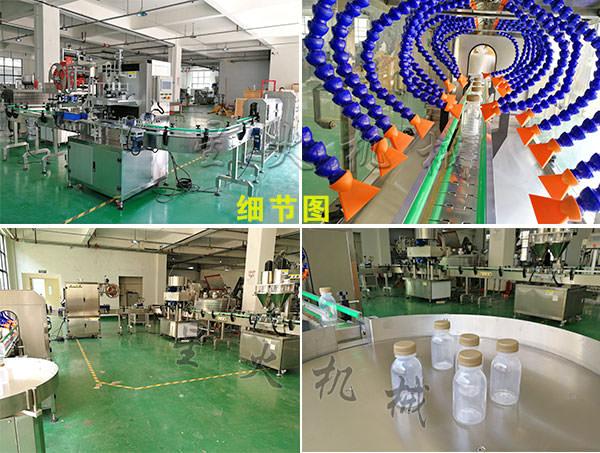 整套代餐粉生产线-小胖瓶代餐粉生产线